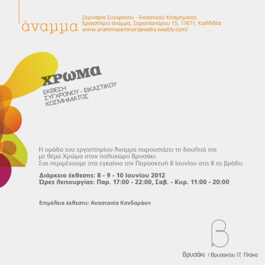 """Chroma"" Exhibition - Graphic Design by Niki Anagnostopoulou"