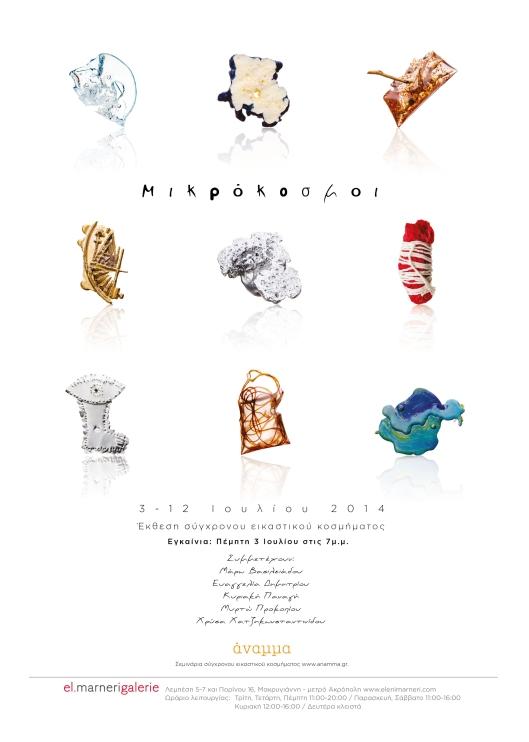 Microcosmoi Exhibition (2014) at Eleni Marneri Gallery